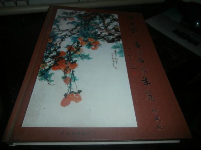 中国当代书画名家年鉴