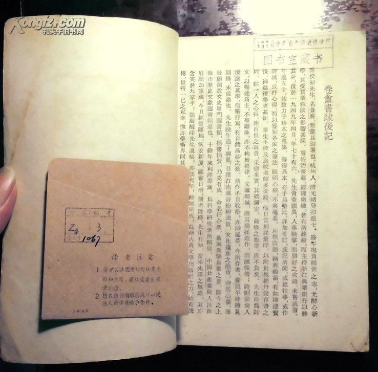 卷盦书跋 馆藏书图片