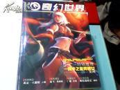 飞奇幻世界 2006 【1-12期】 全年12本.(缺第11期)