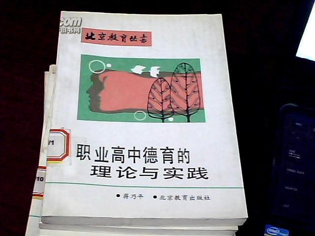 【图】北京v丛书丛书--职业高中高中的理论与实大连24德育图片