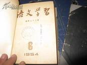 语文学习(创刊号1951.10-12全年3期1954年1-6共9期馆藏