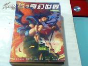 飞奇幻世界 2007 【1/3 /5/7/9/10/12期】 7本