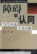 障碍与认同:当代中国文化问题