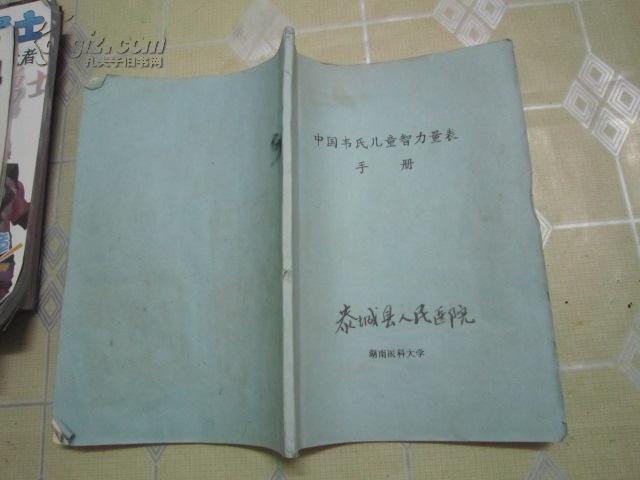 【图】中国韦氏儿童智力量表手册