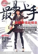 最易上手! : 吉他弹唱超精选