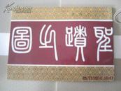 【9】孔府文物選——圣跡之圖( 16開彩印連環畫) BD-2014