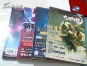 恐龙.幻想九州》 2007年第2/3/4/5/ 期 4本