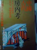 中国古代的性与社会--中国古代房内考