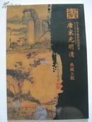 三江拍卖2014年春季艺术品拍卖会 唐宋元明清典藏大观
