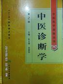 中医药学高级丛书--中医诊断学 第3版