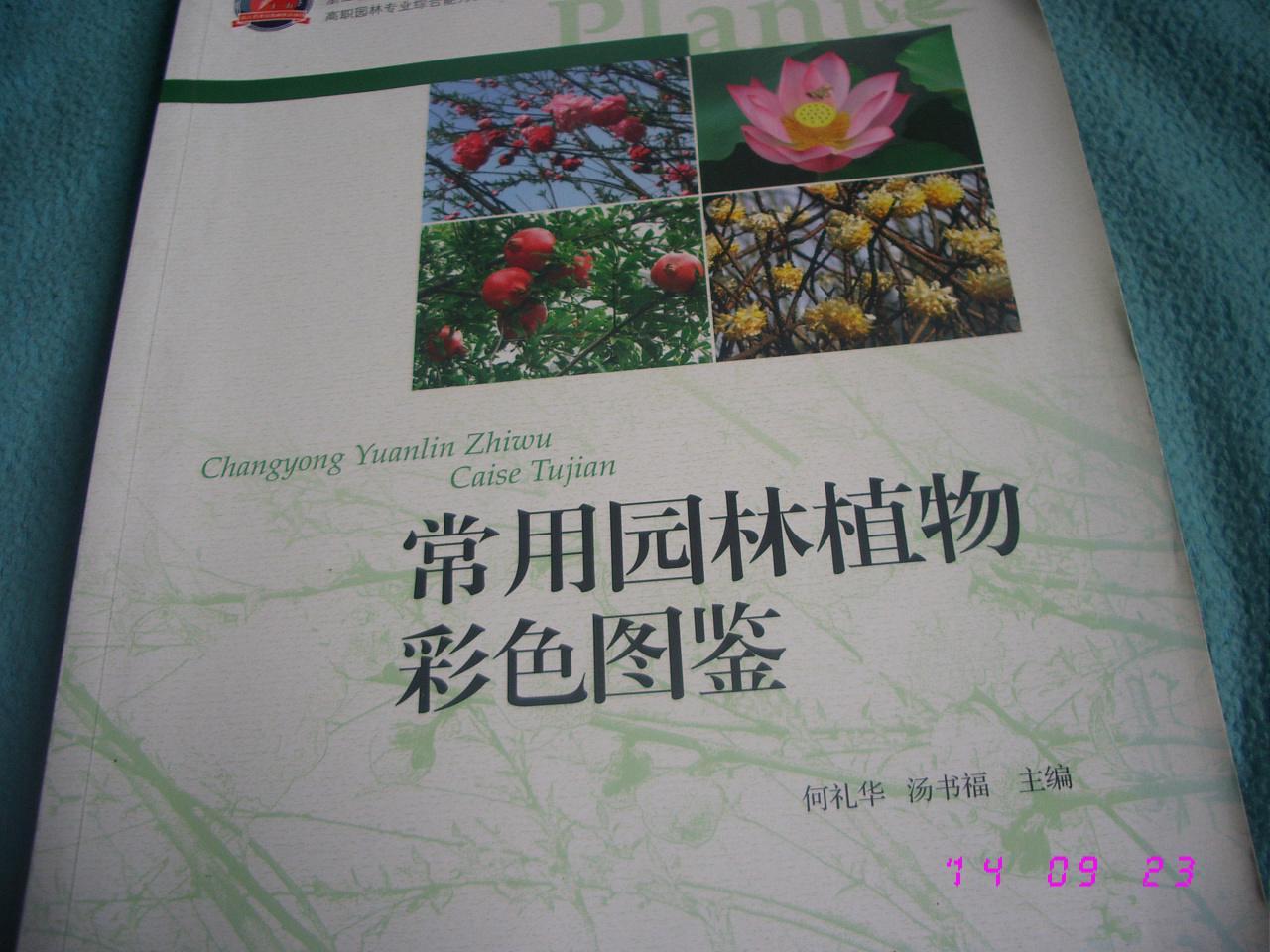 【图】常用园林植物彩色图鉴
