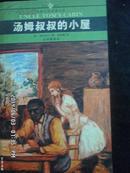 世界文学名著文库--汤姆叔叔的小屋 全译插图本
