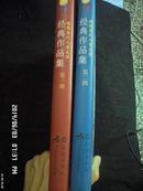 德国当代儿童文学--经典作品集(第一二辑)