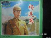 革命英模人物故事绘画丛书--杨连第