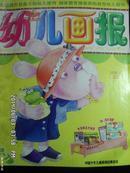 幼儿画报2006.9