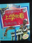 中国儿童百科全书--上学就看 世界公园