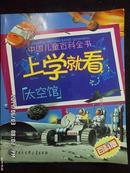 中国儿童百科全书--上学就看 太空馆