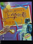 中国儿童百科全书--上学就看 科学宫