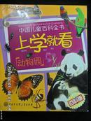 中国儿童百科全书--上学就看 动物园