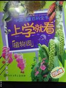 中国儿童百科全书--上学就看 植物园