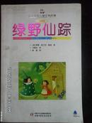 世界畅销儿童文学名著--绿野仙踪 全译本