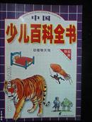 中国少儿百科全书 动植物天地 最新版