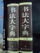 书法大字典(全二卷 上下卷)