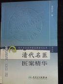 现代著名老中医名著重刊丛书 第三辑--清代名医医案精华