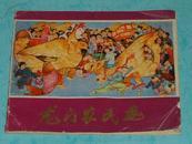 """龙门农民画(1978年出版/铜板彩印/内有""""华主席来到广东农村""""画/8品/见描述)"""