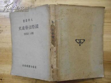 民国26年初版《国际法发达史》  刘达人、袁国钦/著  包快递