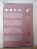 中华书局   图书目录   1983   内有书籍介绍   套书出版册书  是爱书朋友配书的首选   珍藏本  赠书籍保护袋   包邮挂刷