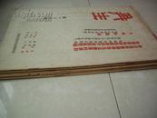 11稀少 创刊类:7册合售(105期是由重庆迁上海出版的第1期)《再生》105期、106期、124期、129期、135期、139期及154期.