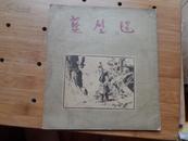 《蓝壁毯》带彩页连环画,1954年5月初版,曹靖华写 顾炳鑫画