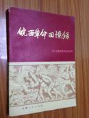 《皖西革命回忆录》 上 第二次国内革命战争时期