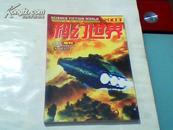 科幻世界增刊 2003年 (天蟹号 狮子号 飞向群星号)3本