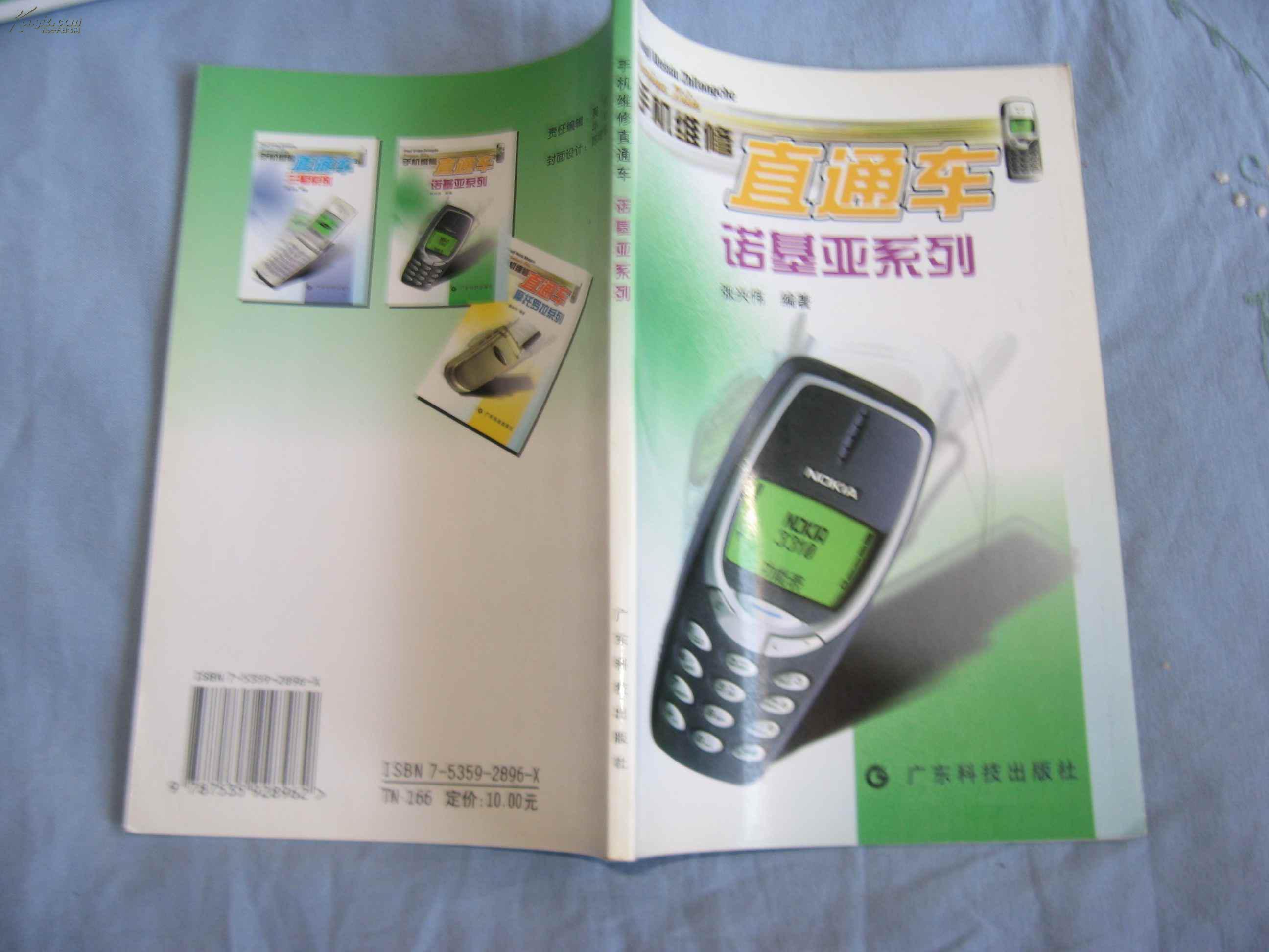 【图】手机维修直通车 诺基亚系列 (1-5-4)_价格