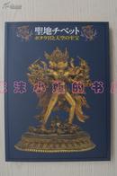 《圣地西藏》 布达拉宫与天空的至宝 日文原版