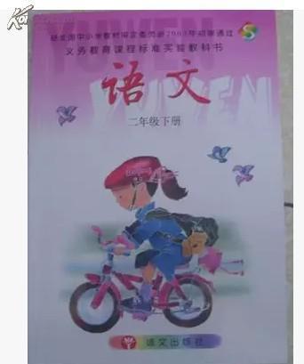 二年级下册语文书有哪些童话故事图片
