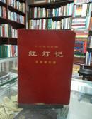 革命现代京剧红灯记主旋律乐谱