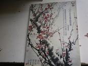 辽宁国际商品2005年春季拍卖会 书画专场