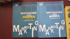 正版 2013国家职业资格培训教程 营销师考试教材 高级营销员四级+基础知识 两本合售