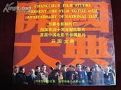 电影《开国大典》宣传册