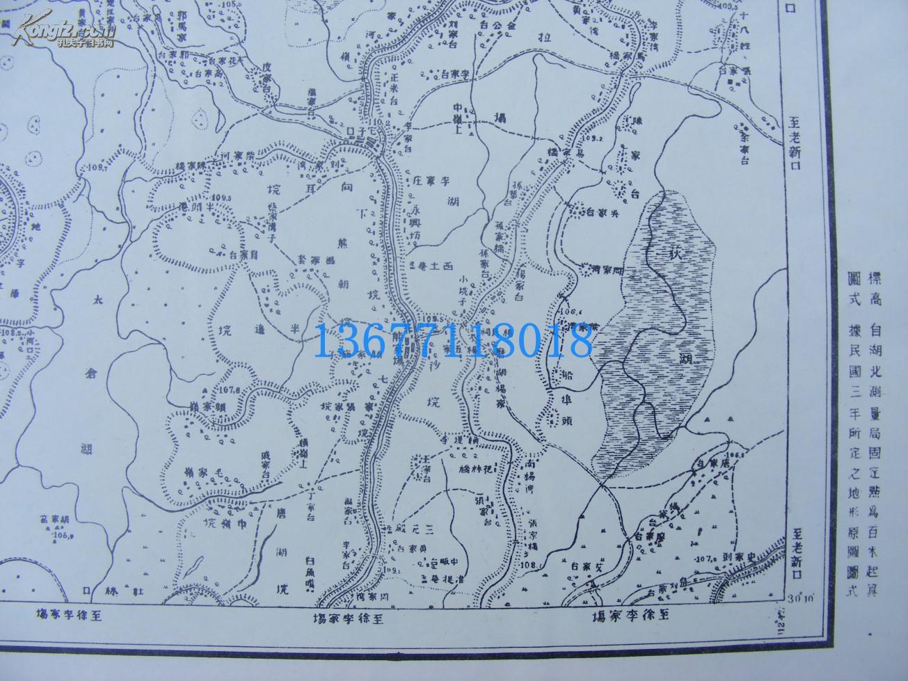 民国(日军侵华)地图(96)~~湖北省潜江县江陵县【龙湾
