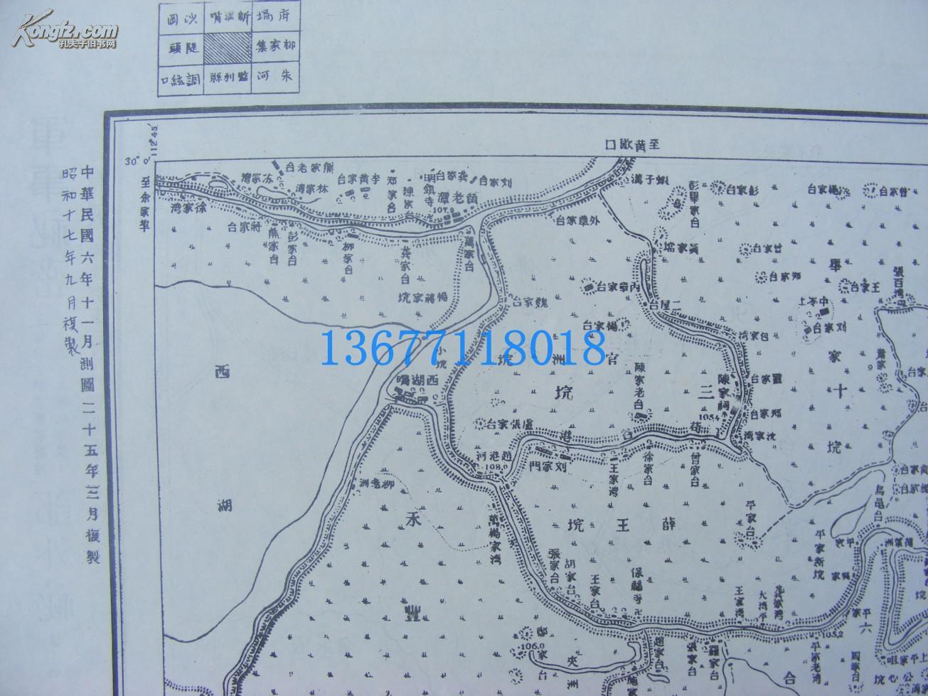 民国(日军侵华)地图(99)【正反两面】~~湖北省监利县