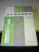 花木病虫害防治【1985年一版一印1750册;华南农业大学林学系编著】