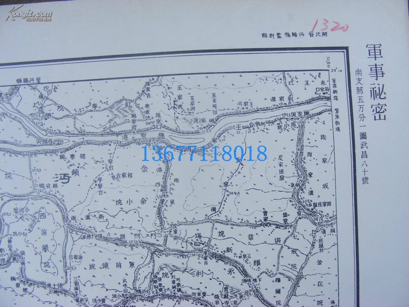 【图】民国(日军侵华)地图(102)~~湖北省沔阳县监利