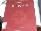 瑞士民法典【1版1印】
