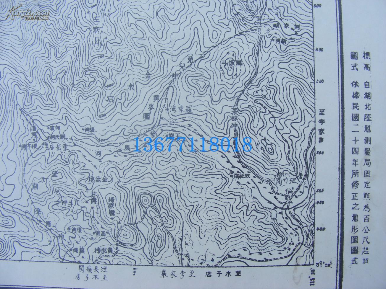 民国(日军侵华)地图(105)~~湖北省麻城县河南省商城县图片