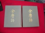 全唐诗(上下全,布面精装)品相极佳,附一张手稿+名人印,影印。