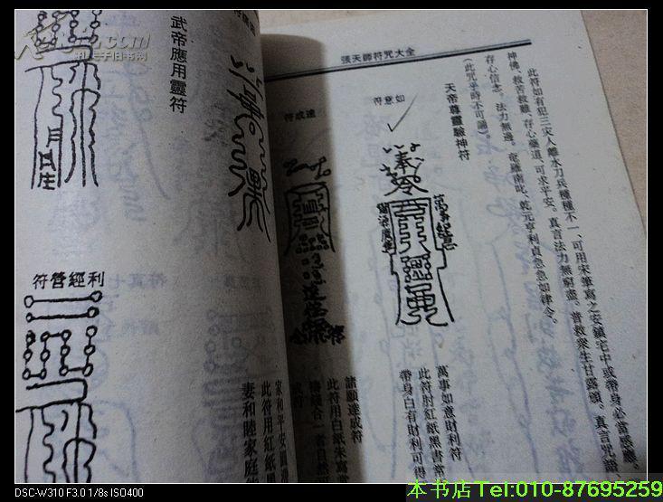 【图】【张天师符咒大全】中国古化传统文化透视-张天师符咒画法图片
